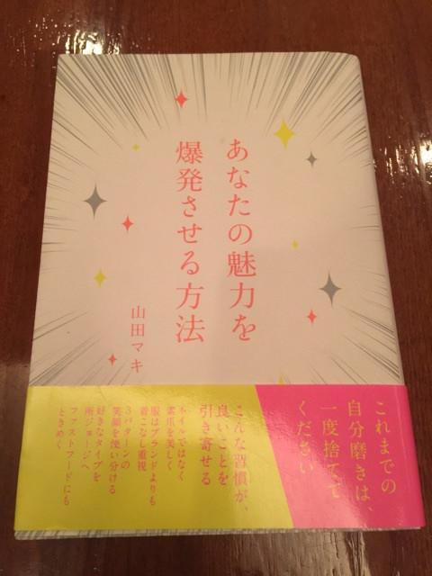 【募集】7/30(土)魅力爆発セミナー【魅せる!伝わる!話し方】